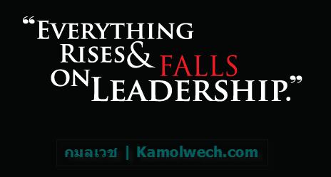 กฎ 5 ข้อของการเป็นผู้นำ