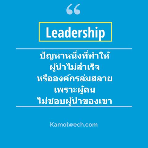 ภาวะผู้นำ, ผู้นำ , ความเป็นผู้นำ